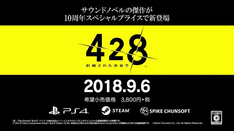 作为一个十周年纪念作,《428》PC版实际上有点骗钱嫌疑