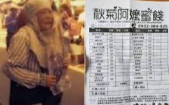 台湾阿嬷自称卖蜜饯养家获助多年 实为虚假宣传