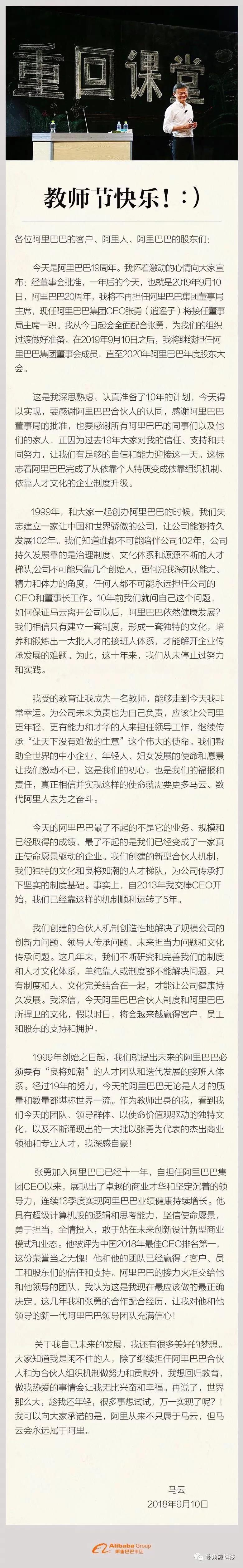 """马云卸任 继任者张勇和合伙人机制是""""退休""""底气吗"""