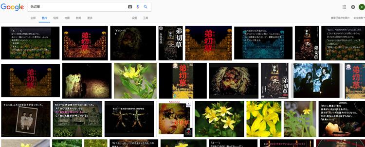 """Google搜索的""""弟切草""""结果,几乎没几个是原来的植物名,可见《弟切草》的名气"""