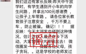"""""""花100元请学生带路""""? 警方:这是""""旧谣新炒"""""""