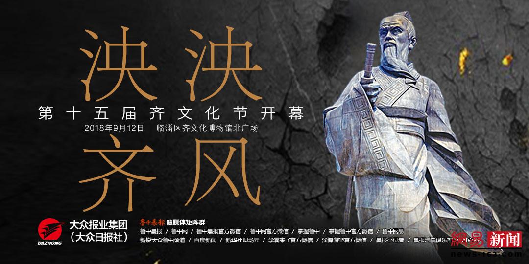 泱泱齐风!第十五届齐文化节开幕式直播