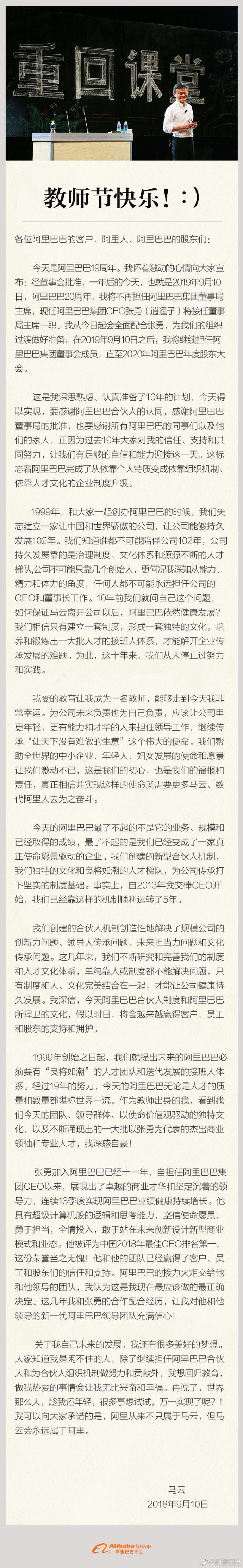 马云明年今日将不再担任董事局主席 CEO由张勇接任