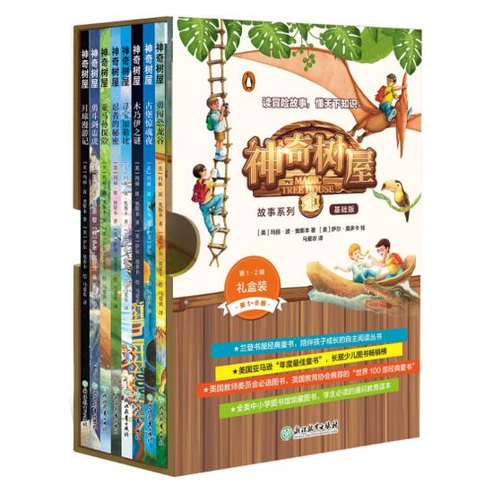 《神奇树屋》新书发布会 美国国宝级童书全系列引进中国