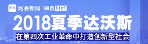 2018天津夏季达沃斯论坛