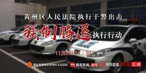 黄州区人民法院强制腾退执行行动系列二
