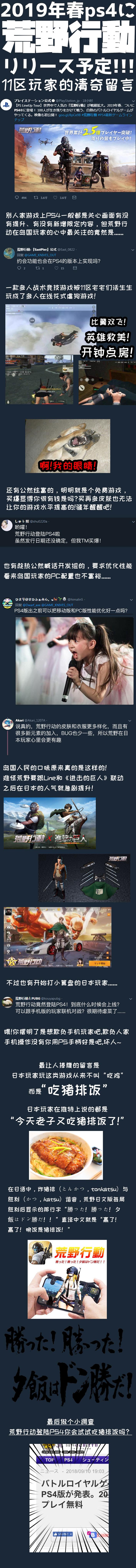 《荒野行动》登陆PS4消息发布后,来看看日本玩家的清奇留言