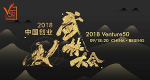 活动 | 2018中国创业武林大会