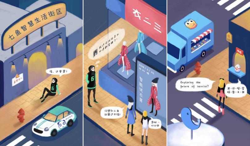AI平台开放多项技术. 助力七鱼智能客服升级