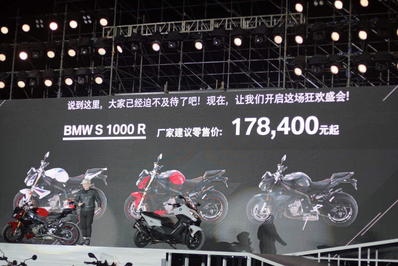 宝马摩托文化节落幕 2018款S1000R售17.84万元