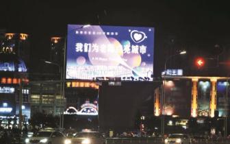 淮河文化广场 珠城亮灯感念师恩