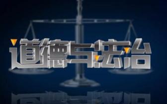 湖滨区司法局:让道德与法同行 守护美好青春