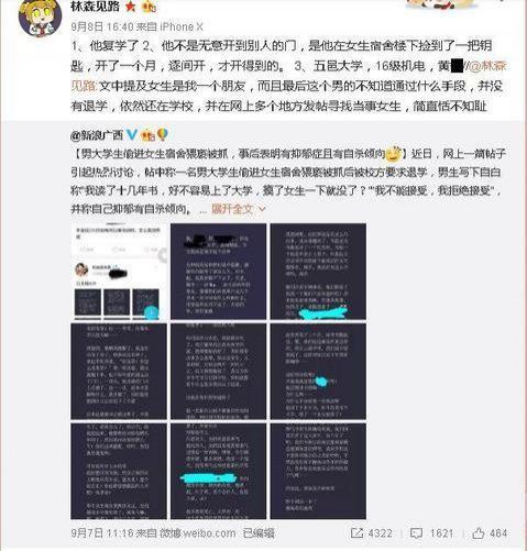 有网友爆料称黄某未退学微博截图