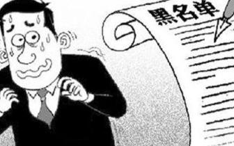 """福建:拟将存在行贿记录的企业个人列入""""黑名单"""""""