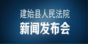 建始县人民法院破解执行难题新闻发布会