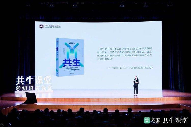 新书《共生――未来企业组织进化路径》的发布