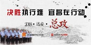 2018·远安·总攻|决战执行难 宜昌在行动