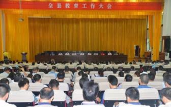 巴马瑶族自治县全县教育工作大会召开