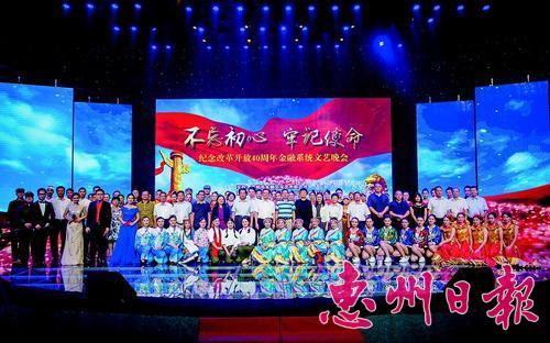 惠州市金融文联举办文艺晚会 尽显惠州金融人风采