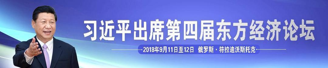 习近平出席第四届东方经济论坛
