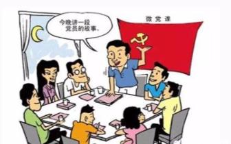 湖滨区委常委班子巡视整改专题民主生活会召开