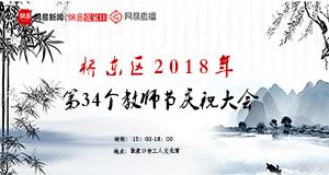 桥东区2018年第34个教师节庆祝大会