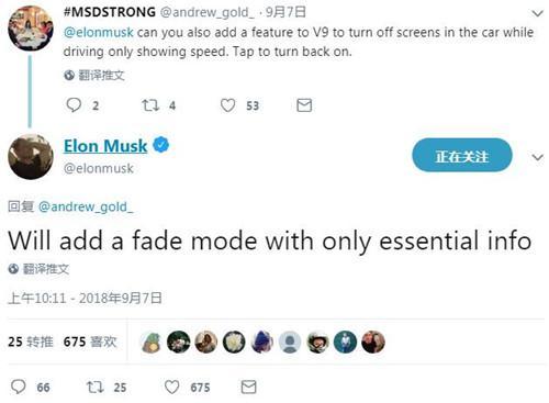 特斯拉将推出Fade模式 让汽车屏幕仅显示必要信息