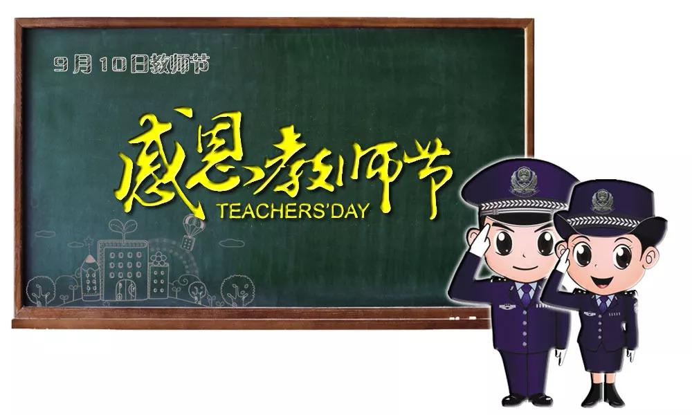致敬 公安教官!—— 市公安局召开教师节座谈会