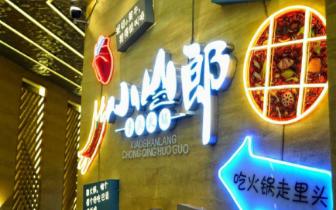 美食打卡新地标小山郎火锅强势进驻重庆