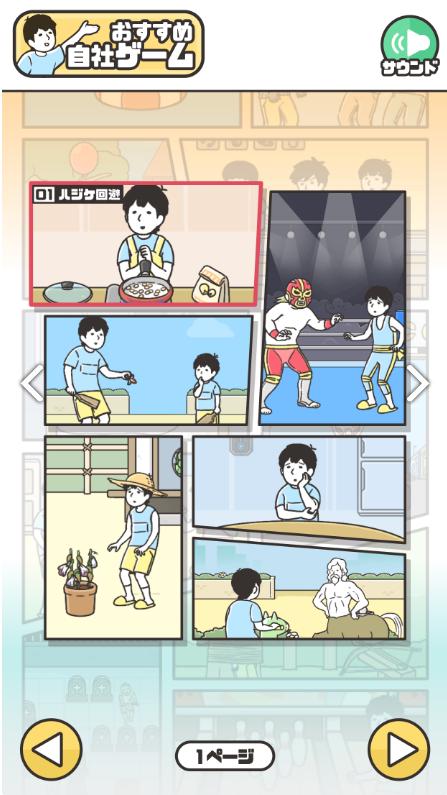 脑洞新奇的解谜游戏 《神回避3》iOS迎来限免!