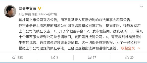 易读网秦董事长最新回应:林宇在发假新闻 扰乱视听