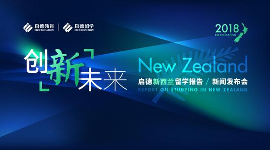 """创""""新""""未来,安全高效的留学新浪潮—启德教育发布《2018新西兰留学报告》"""