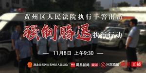 黄州区人民法院强制腾退执行行动系列一