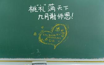 蚌埠高新区举行教师节表彰大会