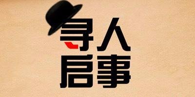 贵州老人寻找40余年前的唐山老同事