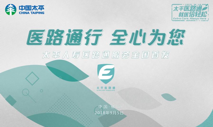 """太平人寿佛山分公司在全国率先试点""""太平医路通""""客户"""
