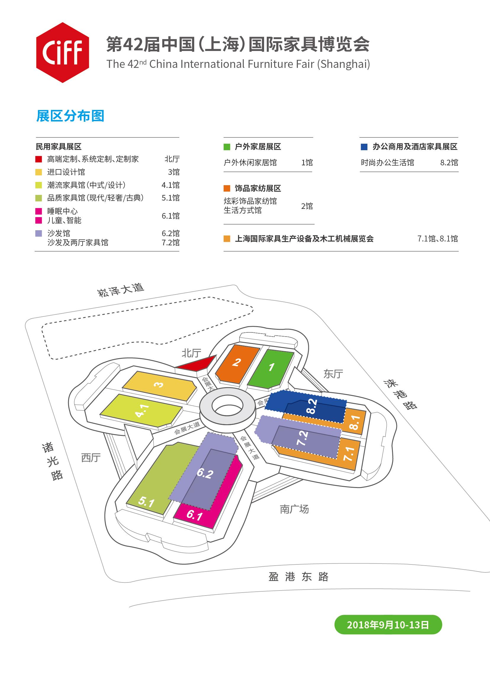 2018年上海家博会