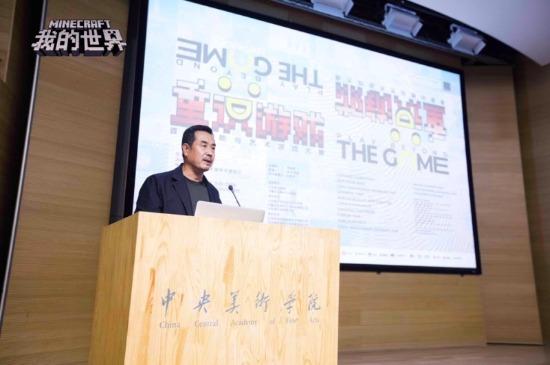 重识游戏 《我的世界》中央美术学院大展获奖