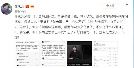 又开炮!崔永元发文质问黄毅清冯小刚及华谊兄弟