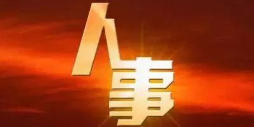 梅州市委|定了!陈敏任梅州市委书记 谭君铁另有任用