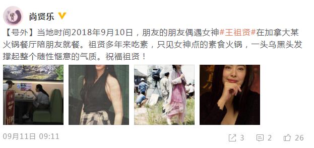 网友加拿大偶遇王祖贤吃火锅. 雪肤黑发气质很温婉