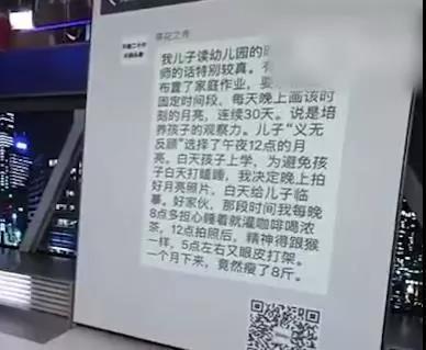 """数完一亿粒米又来画30天月亮 网友吐槽""""奇葩作业"""""""