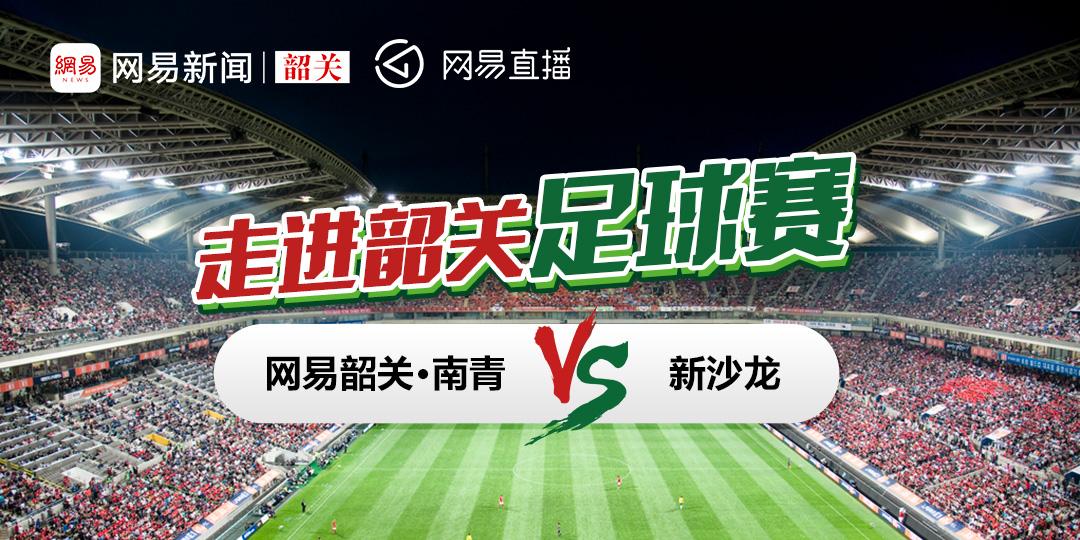 网易韶关·南青vs新沙龙