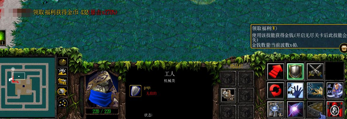 魔兽争霸3RPG地图评测:刀塔循环圈