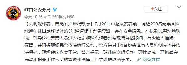 京沪大战1球迷捏下体方式袭警 因妨碍公务获刑半年