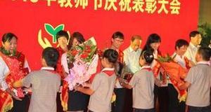 廊坊经济技术开发区举行教师节庆祝大会