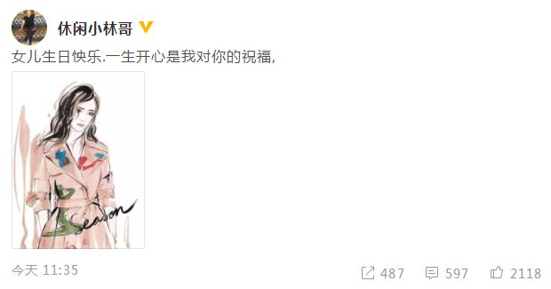 杨幂爸爸为女儿庆生:一生开心是我对你的祝福