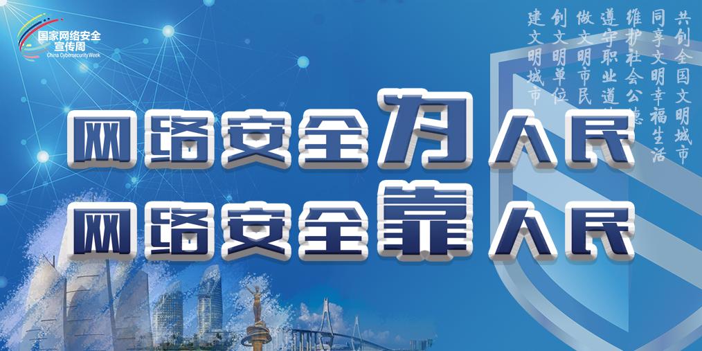 2018年湛江市网络安全宣传周