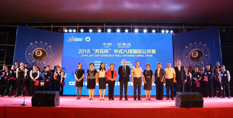 中国·石家庄中式八球国际公开赛盛大开幕