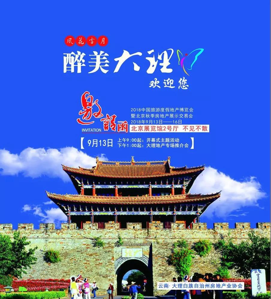 就在明天 大理这几个项目将亮相北京房交会